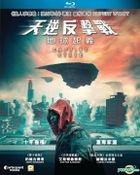 Captive State (2019) (Blu-ray) (Hong Kong Version)