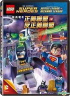 Lego:DC Comics Super Heroes: Justice League Vs. Bizarro League (DVD) (Taiwan Version)