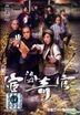 宦海奇官 (DVD) (1-21集) (完) (北京語/広東語吹替え) (中英文字幕) (TVBドラマ) (US版)