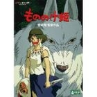 Princess Mononoke (DVD) (English Subtitled) (Japan Version)