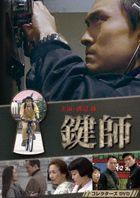 Kagishi Collector's DVD  (Japan Version)