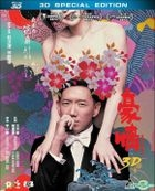 3D Naked Ambition (2014) (Blu-ray) (3D Special Edition) (Hong Kong Version)