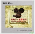 電影情愫 (黑金版) (2CD) (中国版) - 黑鴨子