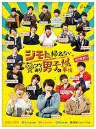 Jimoto ni Kaerenai Wakeari Danshi no 14 no Jijo (Blu-ray Box) (Normal Edition) (Japan Version)