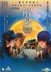 Namiya (2017) (DVD) (English Subtitled) (Hong Kong Version)