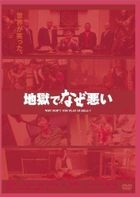 Why Don't You Play in Hell? (DVD) (Collector's Edition) (Japan Version)