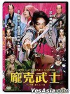 Punk Samurai Slash Down (2018) (DVD) (Taiwan Version)