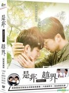HIStory2 (2018) (DVD) (Ep.1-8) (End) (Limited Edition) (Taiwan Version)