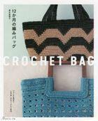 12 Months Crochet Bag