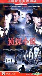 Zhen Tan Xiao Shuo (H-DVD) (End) (China Version)