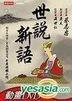 Shi Shuo Xin Yu ( Shu+DVD)
