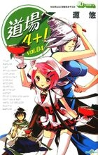 Asu No Yoichi (Vol.4)