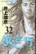 Long Hai Hang (Vol.32)