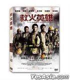 救火英雄 (2014) (DVD) (台灣版)