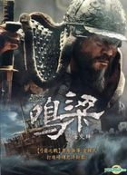 The Admiral: Roaring Currents (2014) (DVD) (Taiwan Version)