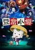 Tofu Kozo (Little Ghostly Adventures of the Tofu Boy) (Blu-ray + DVD) (First Press Limited Edition) (Japan Version)
