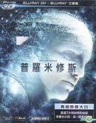 Prometheus (2012) (Blu-ray) (3D + 2D) (Taiwan Version)
