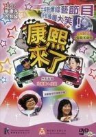 Kang Xi Lai Le - Lydia Shum & Joyce Cheng (DVD) (Hong Kong Version)