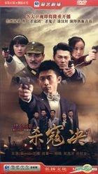 Rid of the Bandits (H-DVD) (End) (China Version)