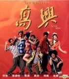 Gao Xing (VCD) (English Subtitled) (Hong Kong Version)