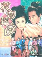 All's Well, End's Well, Too (DVD) (Hong Kong Version)