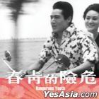 Dangerous Youth (1969) (DVD) (Digitally Remastered) (Taiwan Version)