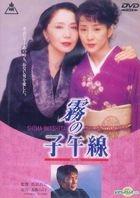 Kiri no Shigosen (1996) (DVD) (Taiwan Version)