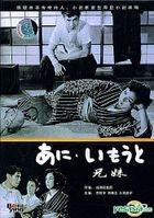 Xiong Mei (DVD) (China Version)