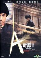 A计划续集 (DVD) (数码修复) (香港版)
