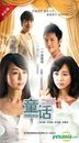 Fairytale (DVD) (End) (China Version)