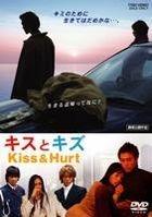 Kiss & Hurt (DVD) (Japan Version)