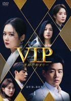 VIP (DVD) (Box 1) (Japan Version)