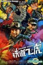 Railroad Tigers (2016) (Blu-ray + DVD) (US Version)