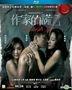Deception of The Novelist (2018) (Blu-ray) (Hong Kong Version)