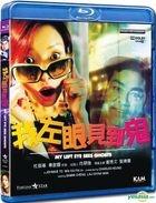 我左眼见到鬼 (Blu-ray) (香港版)