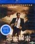 The Wicker Man (Blu-ray) (Taiwan Version)