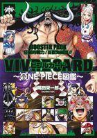 VIVRE CARD -ONE PIECE Zukan- BOOSTER PACK Attouteki Senryoku! Hyakujuu Kaizokudan!!