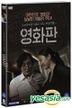 Ari Ari the Korean Cinema (DVD) (Korea Version)