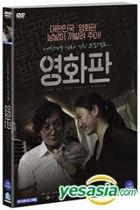 Ari Ari the Korean Cinema (DVD) (韓國版)