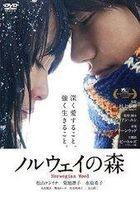 Norwegian Wood (DVD) (Special Edition) (Japan Version)
