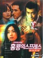 Hong Kong Express (SBS TV Series)