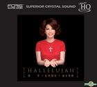 Hallelujah (UHQCD) (Limited Edition)