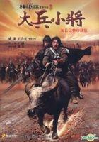 Little Big Soldier (DVD-9) (DTS Version) (China Version)
