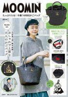 MOOMIN Tappuri Hairu Kinchakutsuki BIG Kago Bag BLACK ver.
