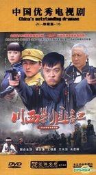 Chuan Xi Jiao Fei Ji (DVD) (End) (China Version)