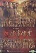 建黨偉業 (DVD) (中国版)