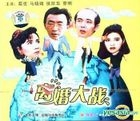 Li Hun Da Zhan (VCD) (China Version)