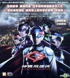 Gatchaman (2013) (VCD) (Hong Kong Version)