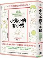 Xiao Er Xiao Bing You Xiao Zhao :136 Ge Zhong Yi Yu Er Bao Jian Chang Shi Yu Shou Fa , Shou Hu Hai Zi De Mian Yi Li