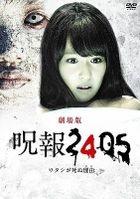 Movie Jyuho 2405 Watashi ga Shinu Wake DVD Special Edition (DVD)(Japan Version)